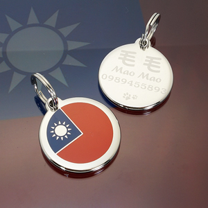 寵物名牌客製-台灣國旗狗牌子-TAIWAN-flag-FulgorJewel-1-steel-pet-tag.jpg