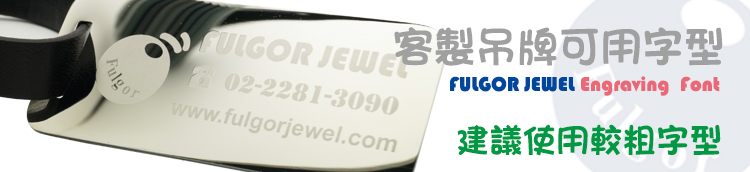 Engraving-Font-Connect-FulgorWeb-LuggageTag.jpg